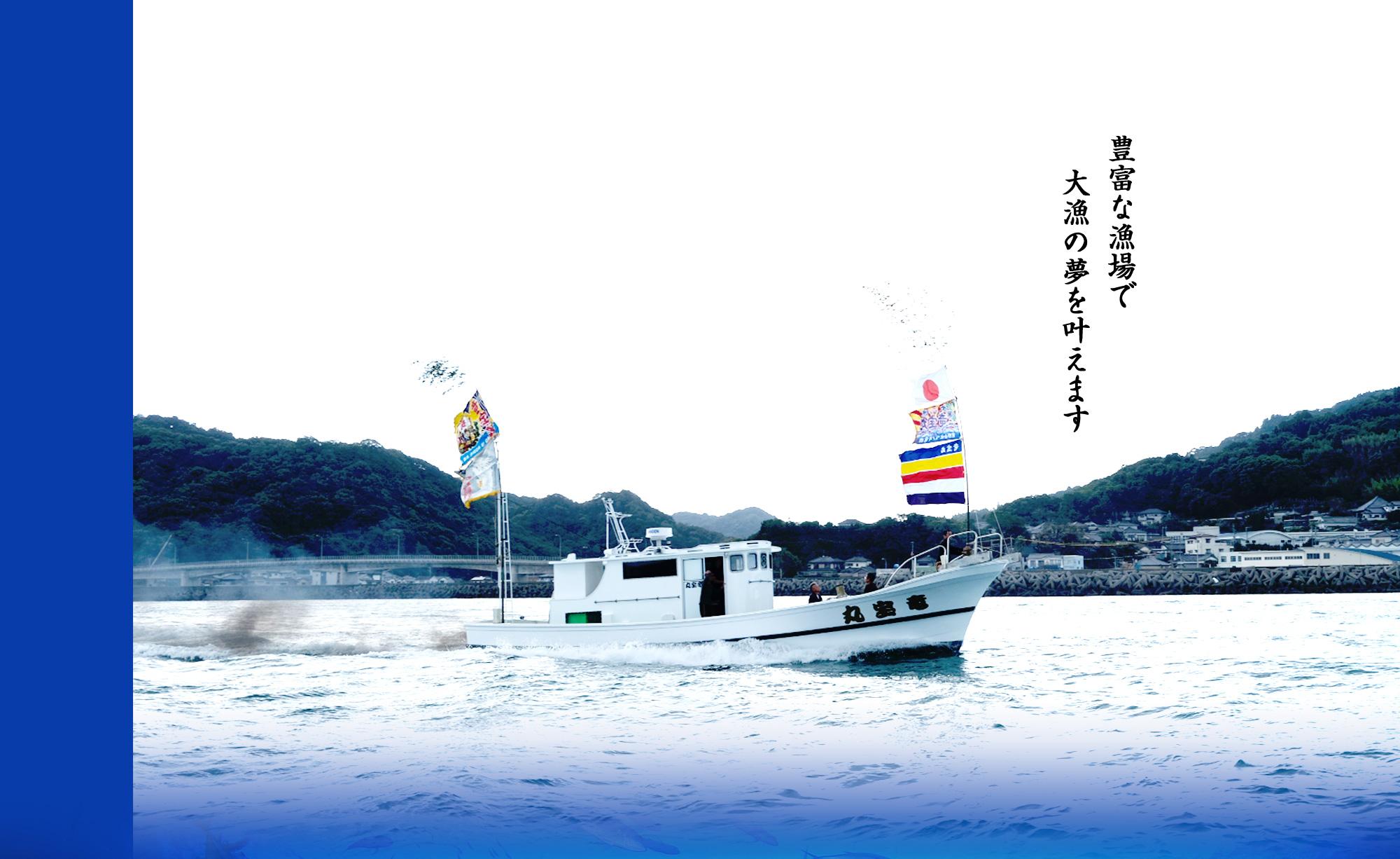 豊富な漁場で大漁の夢を叶えます